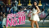 スチューデント・オブ・ザ・イヤー 狙え! No.1!!