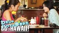 わたしのハワイの歩きかた