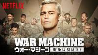 ウォー・マシーン: 戦争は話術だ!