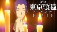 OVA 東京喰種トーキョーグール 【PINTO】