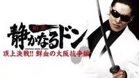 静かなるドン 新章3 頂上決戦!! 鮮血の大阪抗争編