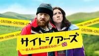 サイトシアーズ 殺人者のための英国観光ガイド