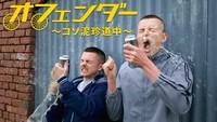 オフェンダー 〜コソ泥珍道中〜