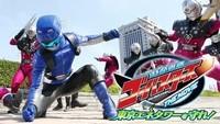 特命戦隊ゴーバスターズ THE MOVIE 東京エネタワーを守れ!