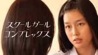 スクールガール・コンプレックス~放送部篇~