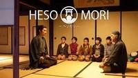 HESOMORI - ヘソモリ -