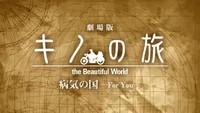 劇場版『キノの旅』病気の国-For You-