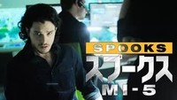 SPOOKS スプークス/MI-5
