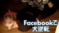 Facebookで大逆転
