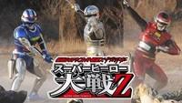 仮面ライダー × スーパー戦隊 × 宇宙刑事 スーパーヒーロー大戦Z