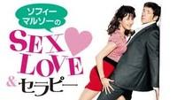 ソフィー・マルソーのSEX, LOVE&セラピー