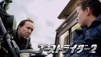 ゴーストライダー2