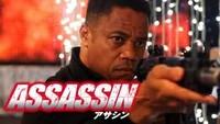 ASSASSIN -アサシン-