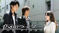 仮面ライダー THE FIRST