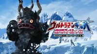 ウルトラマンギンガ 劇場スペシャル ウルトラ怪獣・ヒーロー大乱戦!