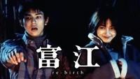 富江 re-birth