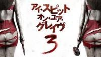 アイ・スピット・オン・ユア・グレイヴ 3