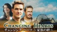 チェンジング・ハーツ ~家族の絆~