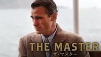 ザ・マスター