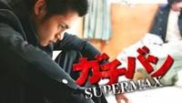 ガチバン SUPERMAX