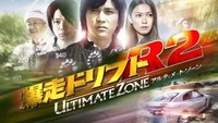 爆走ドリフトR2 -アルティメット・ゾーン-