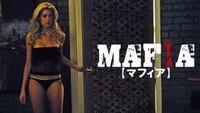 MAFIA マフィア
