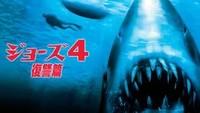 ジョーズ4/復讐篇