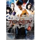 TEKKEN -鉄拳-