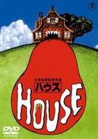 HOUSE -ハウス-