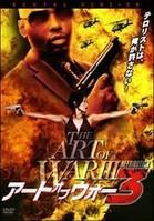 アート・オブ・ウォー 3