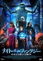 ナイト・オブ・ファンタジー ~次元を超えた冒険~