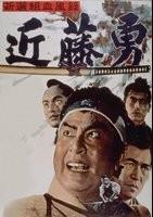 新選組血風録 近藤勇