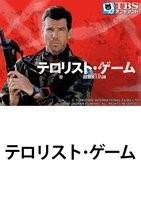 テロリスト・ゲーム