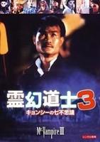 霊幻道士 3 キョンシーの七不思議! デジタル・リマスター版