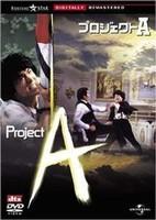 プロジェクトA