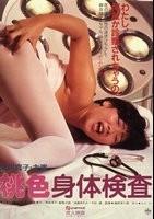 桃色身体検査