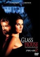 グラスハウス 2