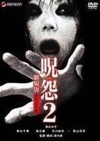 呪怨 2 劇場版