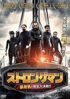 ストロングマン 最低男の男気大決戦!!