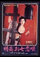 情炎お七恋唄