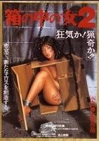 箱の中の女2
