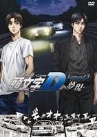 新劇場版 頭文字(イニシャル)D Legend3 -夢現-