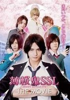薄桜鬼SSL~sweet school life~ THE MOVIE