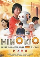 HINOKIO ヒノキオ INTER GALACTIC LOVE
