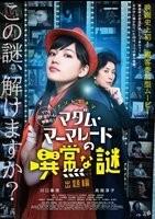 ナゾトキネマ マダム・マーマレードの異常な謎 (出題編)
