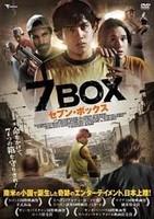 7BOX(セブンボックス)