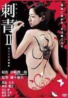 刺青 堕ちた女郎蜘蛛