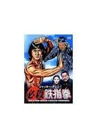 ジャッキー・チェン 必殺鉄指拳(ビッグマスター)