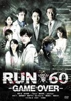 劇場版RUN60-GAME OVER-