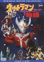 最強のウルトラマン・ムービーシリーズ 5 ウルトラマン物語(ストーリー)
